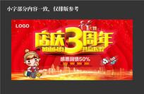 店庆3周年宣传活动图片