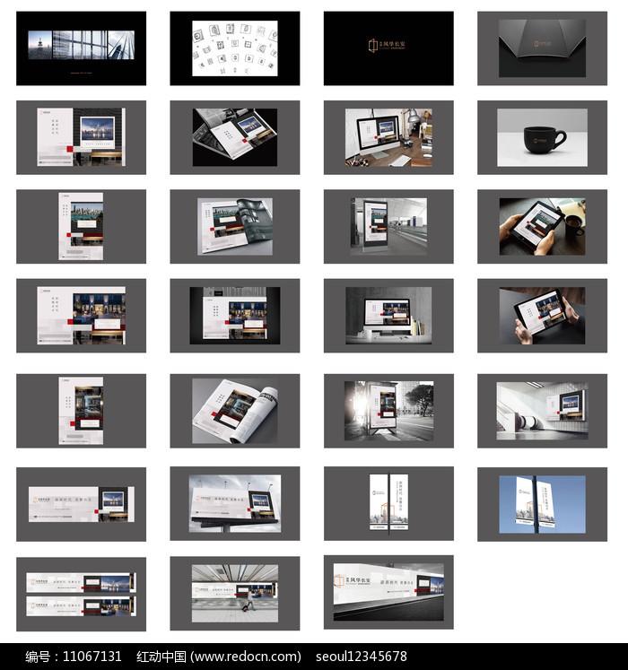 房地产VI提案图片