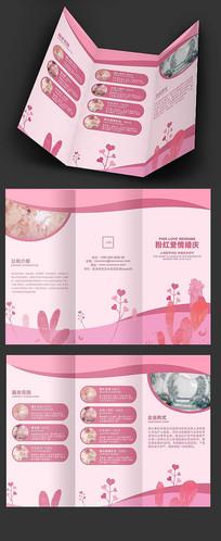 粉色婚庆三折页