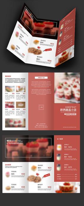 粉色甜品小店三折页