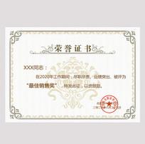 复古花纹荣誉证书模板