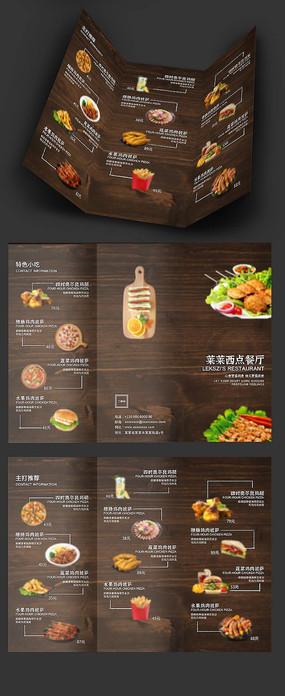 高端西式美食三折页