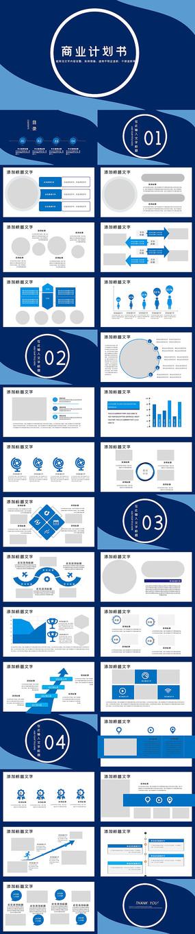 公司蓝色商业计划书PPT模板