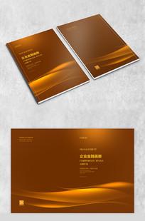 炫光金融画册封面