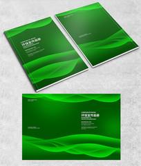 光线环保画册封面