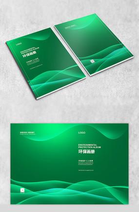 光效环保画册封面