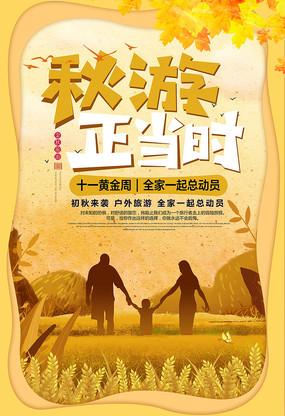 海报秋游广告设计模板
