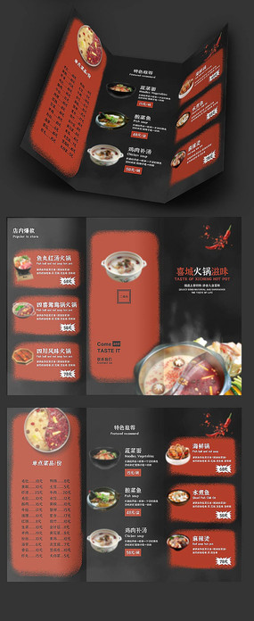 黑色火锅美食三折页设计
