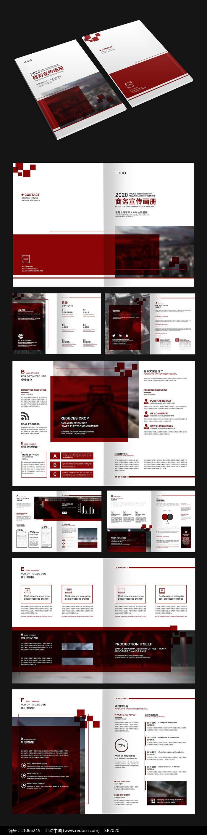 红色高端商务画册设计