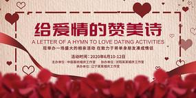 红色花瓣婚庆背景板