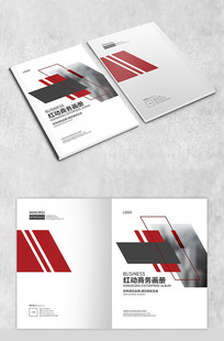 红色现代画册封面设计