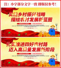 红色乡村振兴政府党建展板