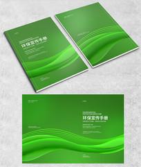 弧线绿色环保画册封面