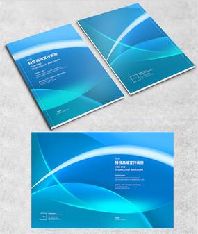 简洁科技画册封面