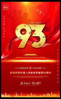 建军93周年八一建军节党政党建展板海报
