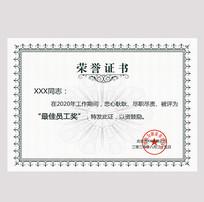 简约大气企业荣誉证书模板