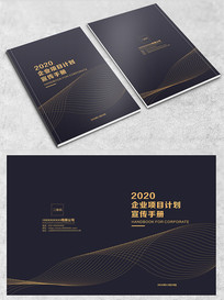 简约金色线条企业画册封面设计