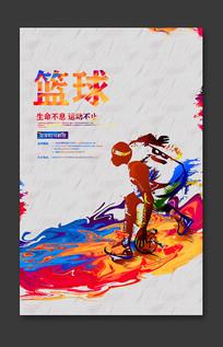 简约篮球运动宣传海报设计