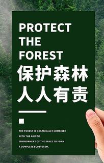 节约保护森林海报设计