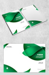 几何环保画册封面