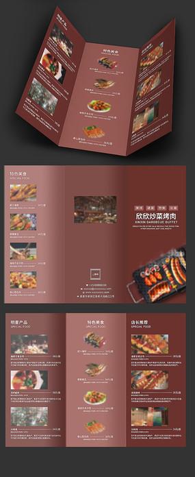 经典烤肉美食三折页背面