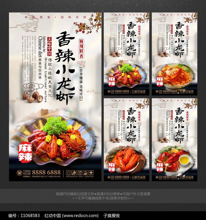 精品麻辣小龙虾文化海报图片