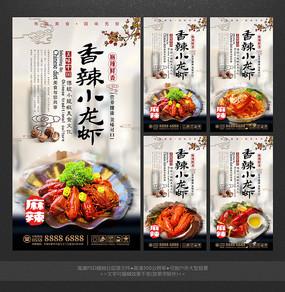 精品麻辣小龙虾文化海报
