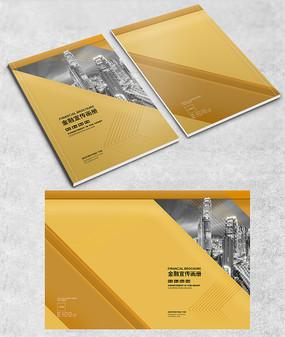 金色金融画册封面