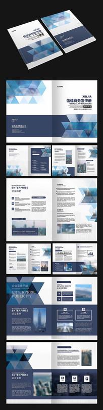 蓝色高端商务画册设计