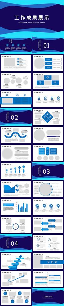 蓝色公司工作成果展示PPT模板