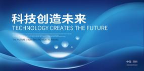 蓝色光效科技背景板