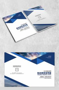 蓝色简洁商务画册封面
