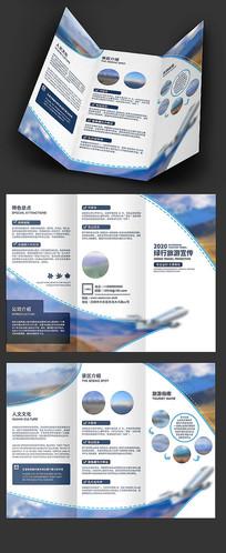 蓝色旅游三折页设计
