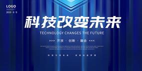 蓝色时尚科技背景板