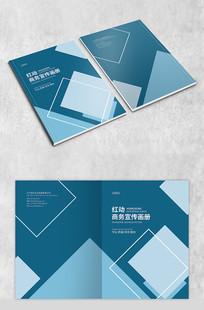 蓝色现代商务画册封面
