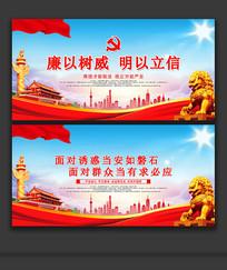廉政文化宣传展板设计