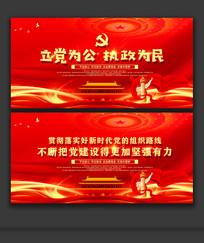 立党为公执政为民宣传标语展板设计