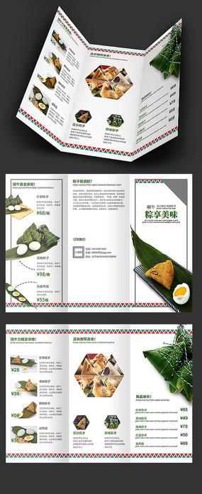 绿色端午节三折页
