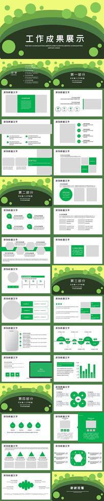 绿色工作成果展示PPT模板