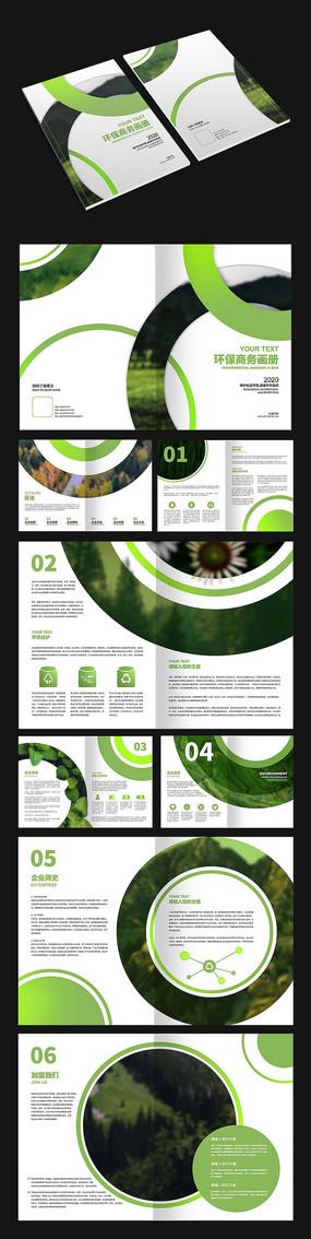 绿色环保几何画册