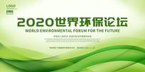 绿色环保论坛背景板