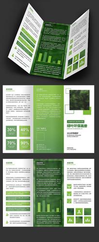 绿色渐变环保三折页