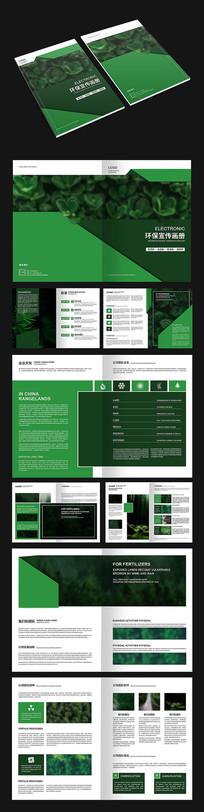 绿色简洁环保画册