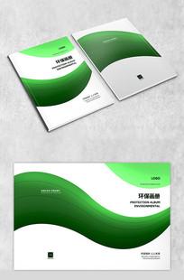 绿色简约画册封面