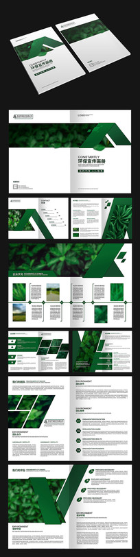 绿色清新环保画册