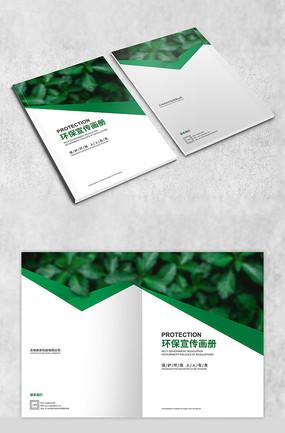 绿色树叶环保封面