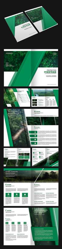 绿色自然环保画册设计
