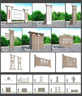 旅游景区导视设计方案