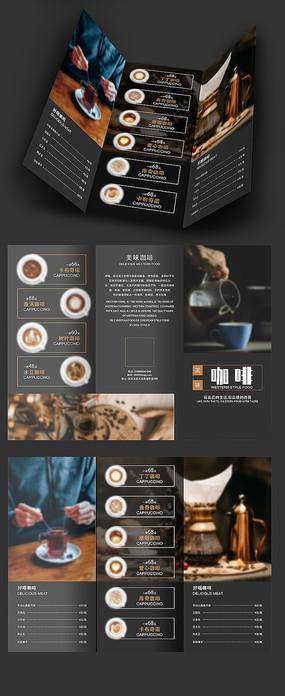 美味咖啡三折页