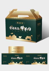 牛羊肉礼盒